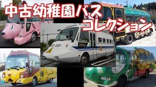 中古幼稚園バスコレクション(園児バス/マイクロバス/バス)