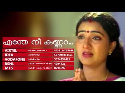 Enthe Nee Kanna...  | Sasneham Sumithra | Movie Song