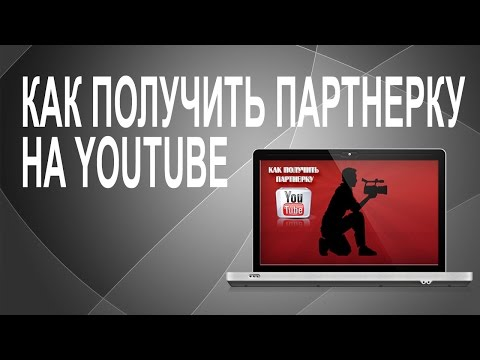 Как получить партнерку на YouTube