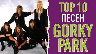 ТОП 10 ПЕСЕН GORKY PARK | TOP 10 GORKY PARK SONGS