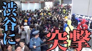 ハロウィンにトイストーリーの仮装をして渋谷に行ってみました!!混雑...