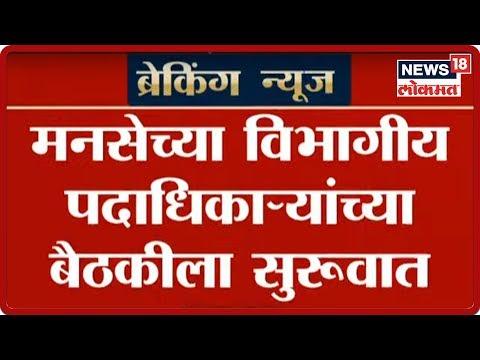 Maharashtra Sarkar : मनसेच्या विभागीय पदाधिकाऱ्यांच्या बैठकीला सुरुवात | Marathi News