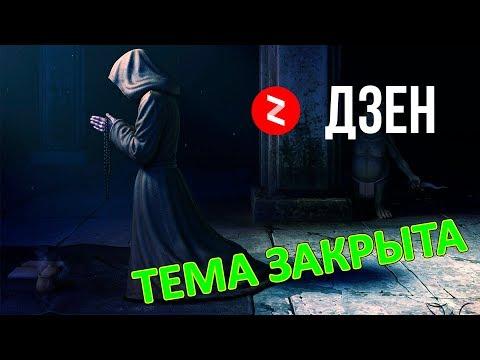 Яндекс Дзен, ВСЕ стало понятно – ТЕМА ЗАКРЫТА!