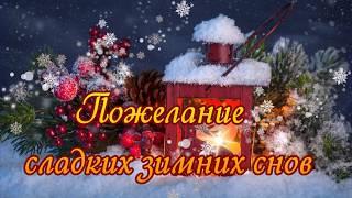 Пожелание сладких зимних снов! Спокойной ночи! Сладких снов!