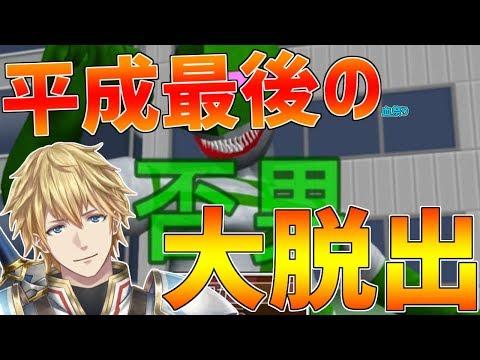 【否男】平成最後の血祭が始まる!!恐怖の家から英雄脱出します!!【にじさんじ】