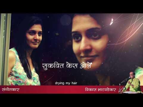 Nahuniya Ubhi Mi Sukavit Kes Ole  |  नाहूनिया उभी मी सुकवित केस ओले | Ashwini Paranjape | 2017