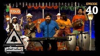Zang-e-Khatar - SE-6 - EP-40 / زنگ خطر - فصل ششم - قسمت چهلم