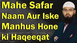 Safar ka mahina ke bare me hamara aqeedah islami hai ya kufriya by adv. faiz syed