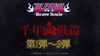 【BLEACH  Brave Souls ブレソル】千年血戦編 第1弾〜9弾 プロモーションムービー screenshot 3