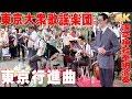 「東京行進曲」東京大衆歌謡楽団(歌詞つき) 2018/6/17浅草神社・奉納演奏【4K】
