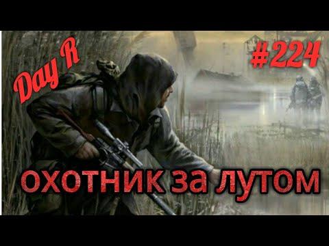 Day R Survival.v.641.#224. Прохождение онлайн. Премиум-сундук Сыктывкара.#224.
