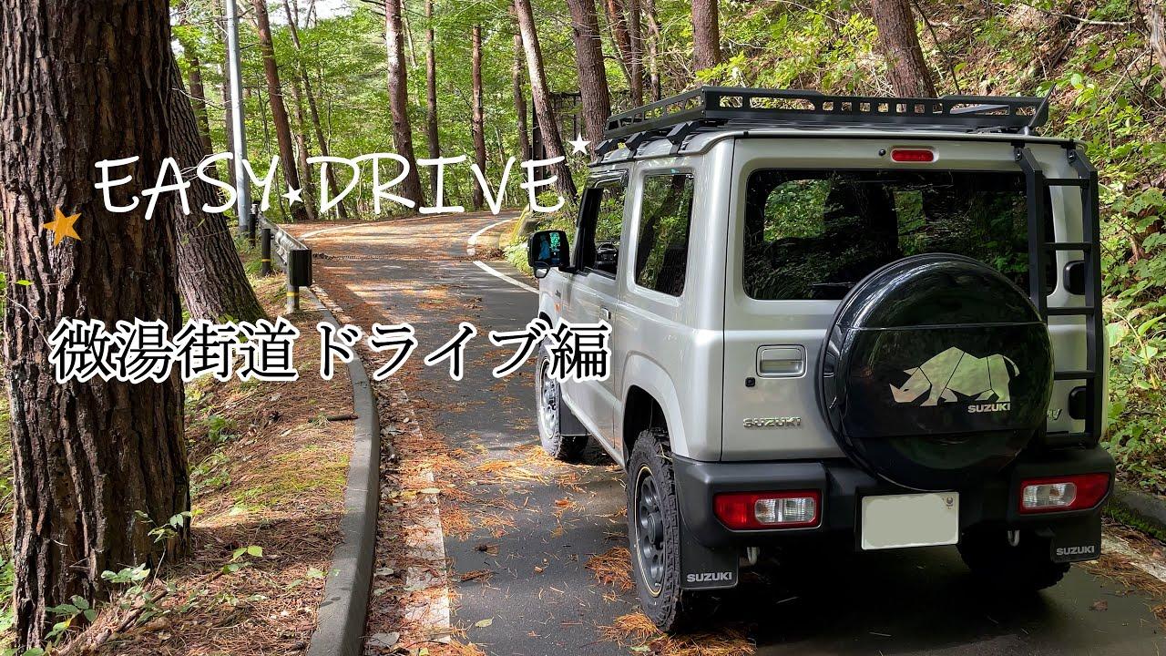 新型ジムニー 微湯街道 ドライブ編