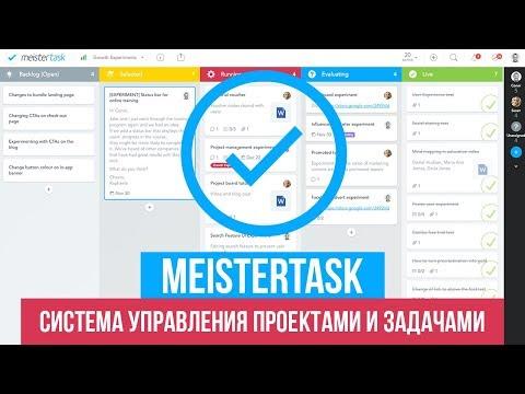 Сервис для управления проектами и задачами MeisterTask. Часть 1
