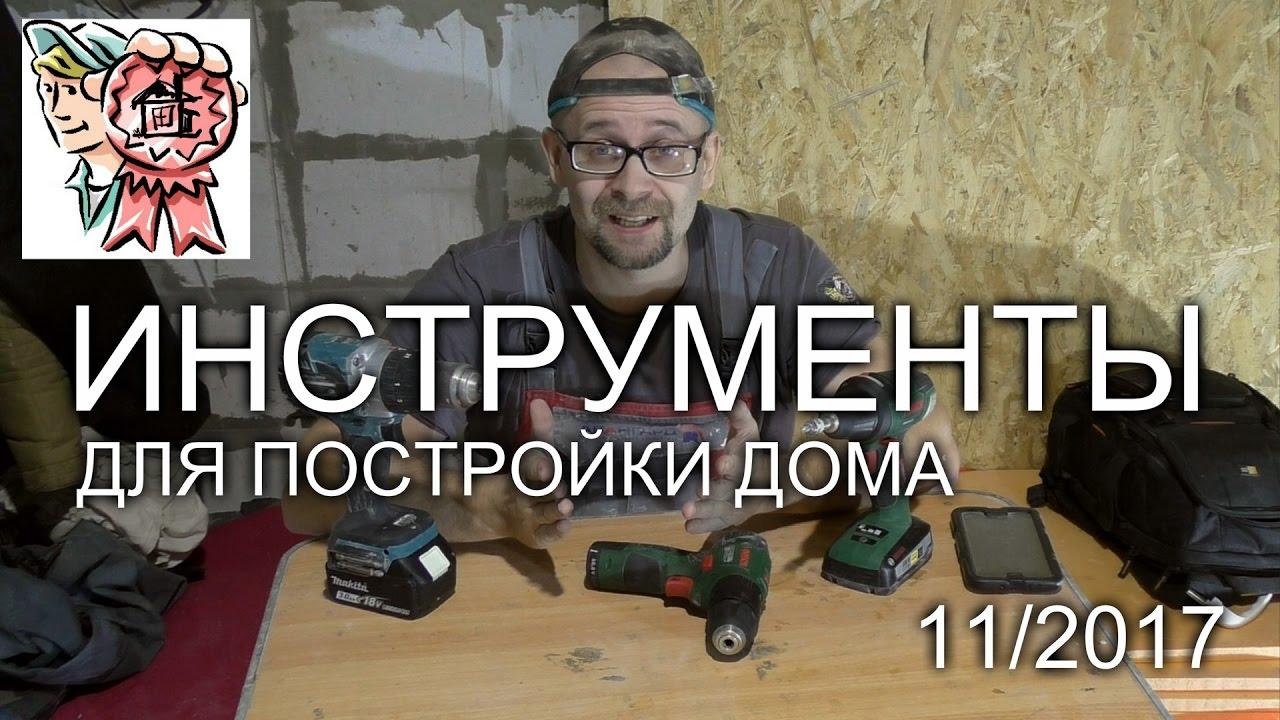 ИНСТРУМЕНТ для постройки дома СТРОИМ ДЛЯ СЕБЯ