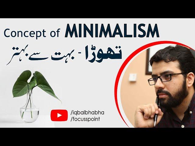 Minimalism | Muhammad Iqbal Bhabha
