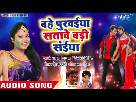 Mamta Rawat का सुपरहिट होली गीत Bahe Purwaiya Satawe Badi Aso Ke Fagunwa Bhojpuri Holi Songs