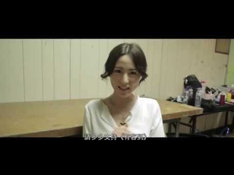 《有客到》電影製作特輯 劉心悠篇 Knock Knock Who's There Annie Liu's Interview