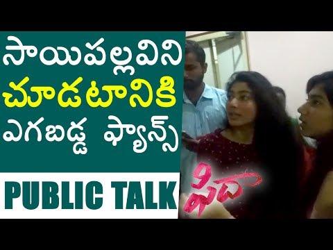 Fidaa Public Talk | Fidaa Movie Public Response | Sai Pallavi Craze in Public | Varun Tej