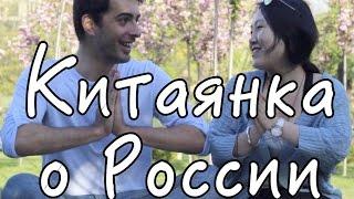 Китаянка о плюсах и минусах жизни в России и добрых русских