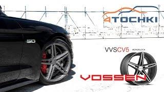 Ford Mustang GT на 20 дисках Vossen CV5 на 4 точки. Шины и диски 4точки - Wheels & Tyres(, 2016-06-08T11:11:22.000Z)