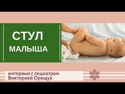 Стул грудничка. Интервью с педиатром Викторией Орищук