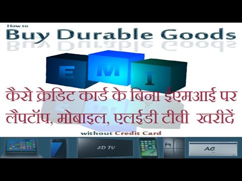 How to Apply for Bajaj Finserv Durable Finance Loan - in Hindi