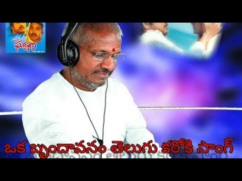 Oka Brundavanam Soyagam Telugu Karaoke Song With Telugu lyrics