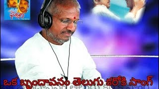 Oka Brundavanam Soyagam Telugu Karaoke Song With Telugu lyrics