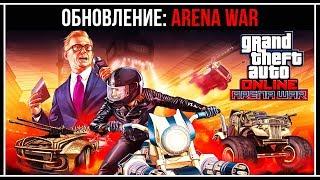 GTA Online: Arena War - Обновление сегодня!