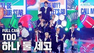 [안방1열 직캠4K] TOO '하나 둘 세고' 풀캠 (TOO 'Count 1, 2' Full Cam)│@SBS Inkigayo_2020.08.09.