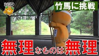 09/47 みきゃん、竹馬に挑戦! thumbnail