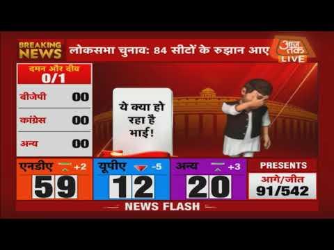 Lok Sabha Election Results 2019 LIVE | 50 सीटों के रुझान आये सामने,NDA के लिए ख़ुशी !
