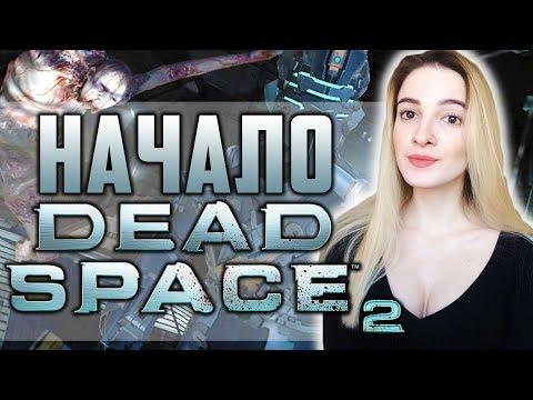 Dead Space 2 Первый Взгляд   Космический Ужас   Полное Прохождение на Русском