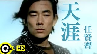 任賢齊 Richie Jen【天涯 The end of earth】中視「笑傲江湖」片尾曲 Official Music Video