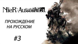 NieR: Automata Прохождение На Русском #3 ➤ ПОРНО РОБОТОВ