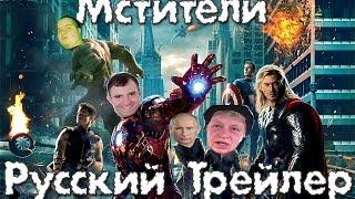 Мстители (Avengers) Русский Трейлер!