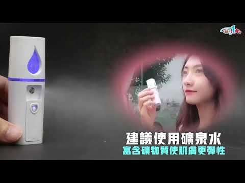 噴霧補水儀 酒精噴霧器 補水儀 20ml 便攜 酒精機 噴霧機 奈米補水儀 美容儀 奈米噴霧 加濕器 USB充電