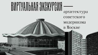 Архитектура советского модернизма в Москве. Виртуальная экскурсия