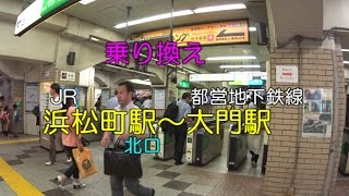 【乗り換え】JR浜松町駅北口~都営地下鉄線 大門駅