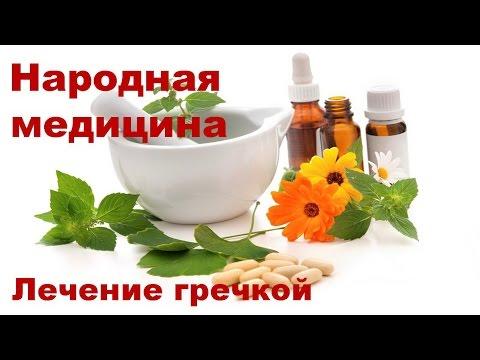 Лечение гречкой