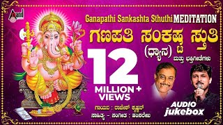 "JukeBox |""GANAPATHI SANKASHTA STUTHI""