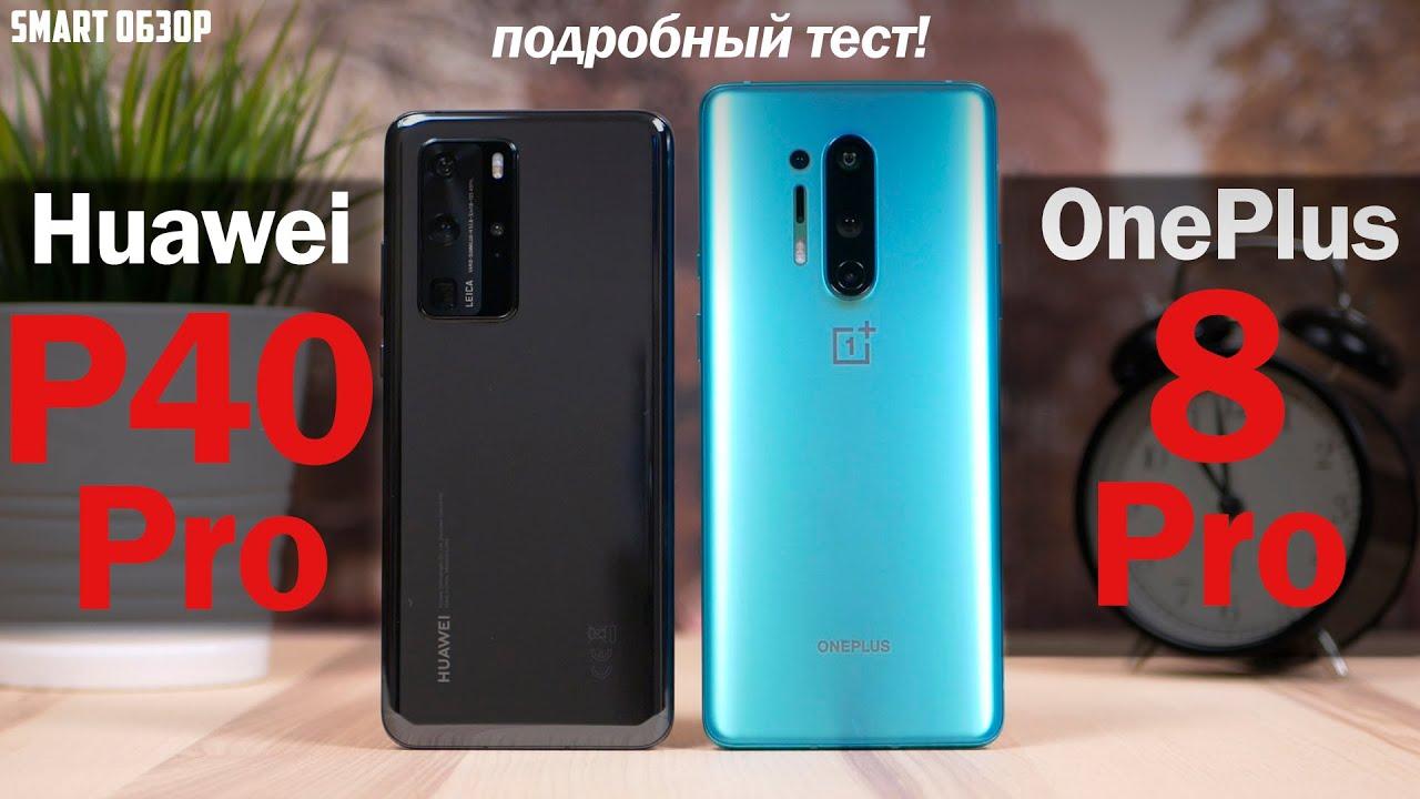 Huawei P40 Pro vs Oneplus 8 Pro: КАКОЙ ИЗ НИХ ВЫБРАТЬ? Подробный тест!
