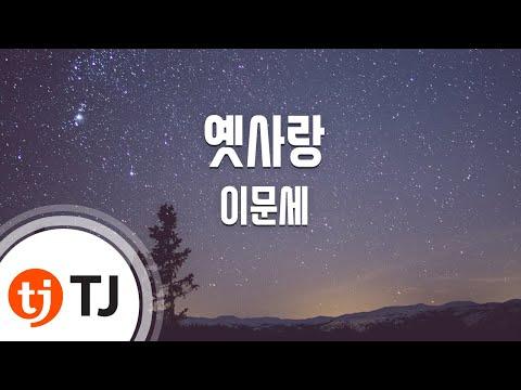 [TJ노래방] 옛사랑 - 이문세(Lee Moon Sae) / TJ Karaoke