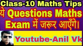 CBSE 10 Maths Board Exam,Most Possible Question,Every Student Must Practice.