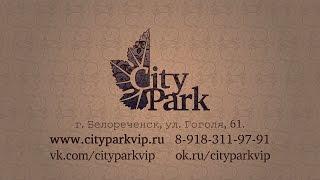 Доставка еды в Белореченске. City Park. 8-918-311-97-91. www.cityparkvip.ru(www.cityparkvip.ru | 8-918-311-97-91 vk.com/cityparkvip | ok.ru/cityparkvip Бесплатная доставка блюд по Белореченску от одного из лучших..., 2015-12-03T15:17:21.000Z)
