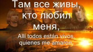 Ария - Закат || Aria - Zakat (Letras Ruso - Español)