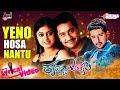 Krishna Tulasi | Yeno Hosa Nantu | Lyrical Video 2018 | Armaan Malik | Kiran Ravindranath|