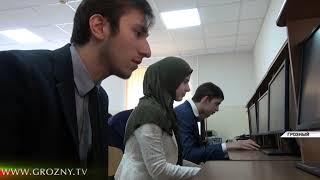 В Чечне прошел очный этап «Всероссийского правового диктанта»