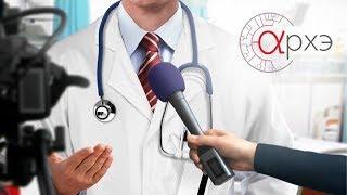 "Алексей Водовозов: ""Медицина-2017: бенефис генотерапии и гомеопатии"""