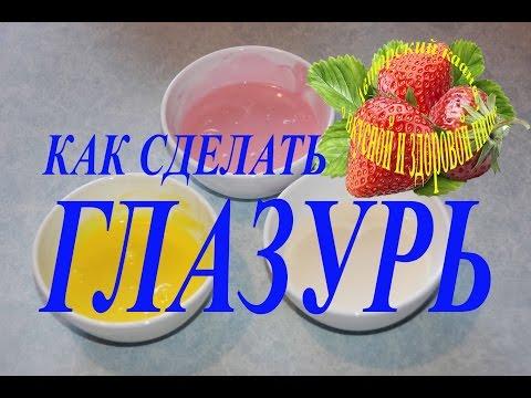 Как сделать глазурь рецепт Глазурь для печенья пряников куличей торта  пончиков кейк попсов